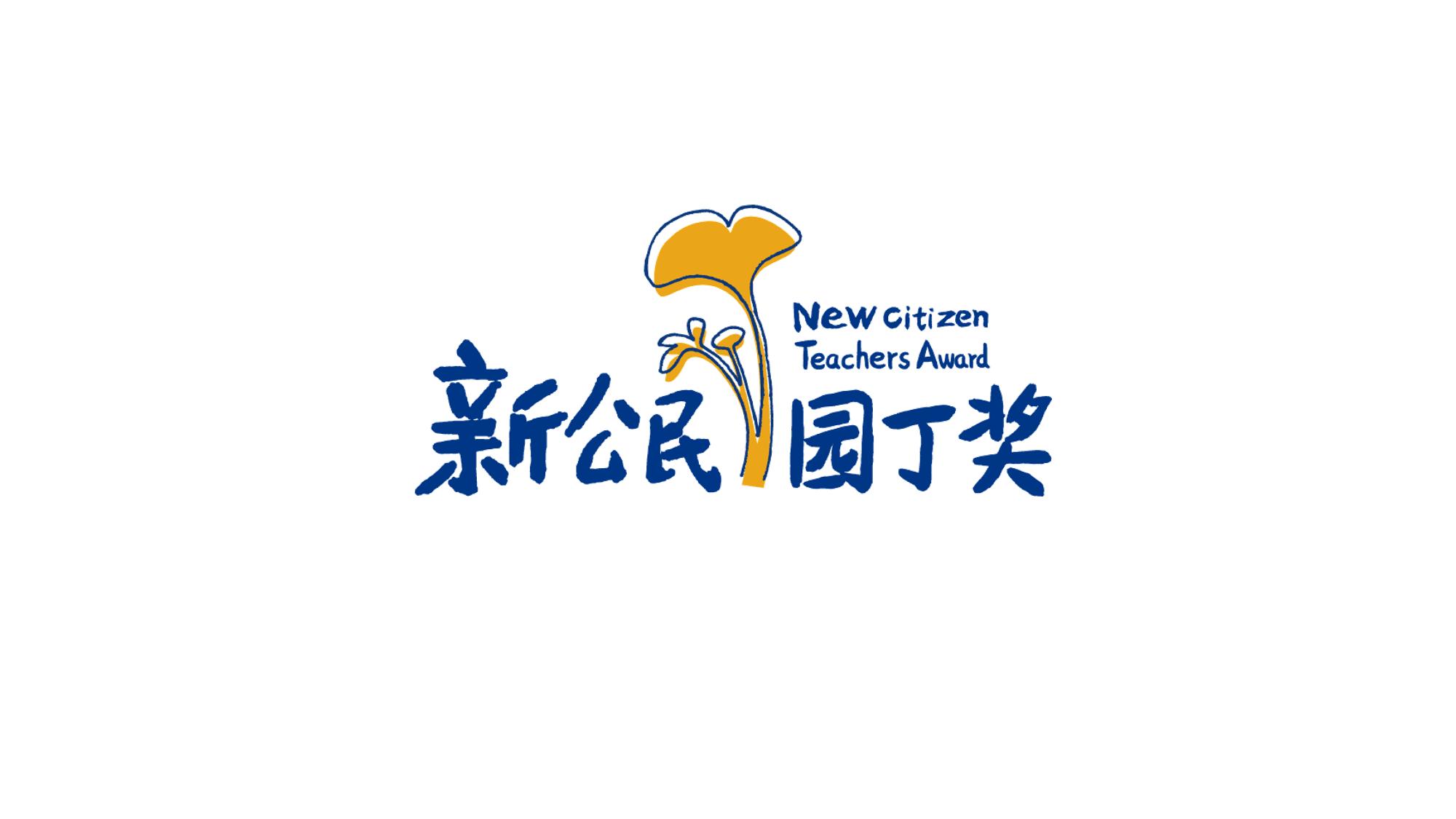"""2016年度""""新公民园丁奖""""正式启动,欢迎您自荐或推荐优秀民办学校教师!"""