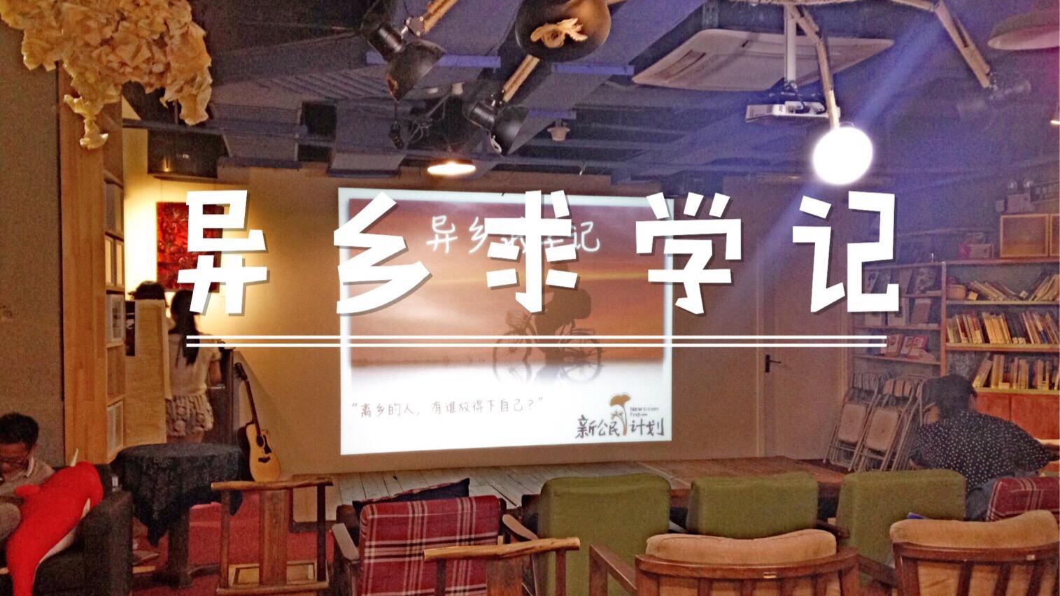 【活动回顾】 异乡求学记·异乡人在北京